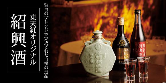 【身体の芯からぽかぽかに・・・】東天紅の紹興酒