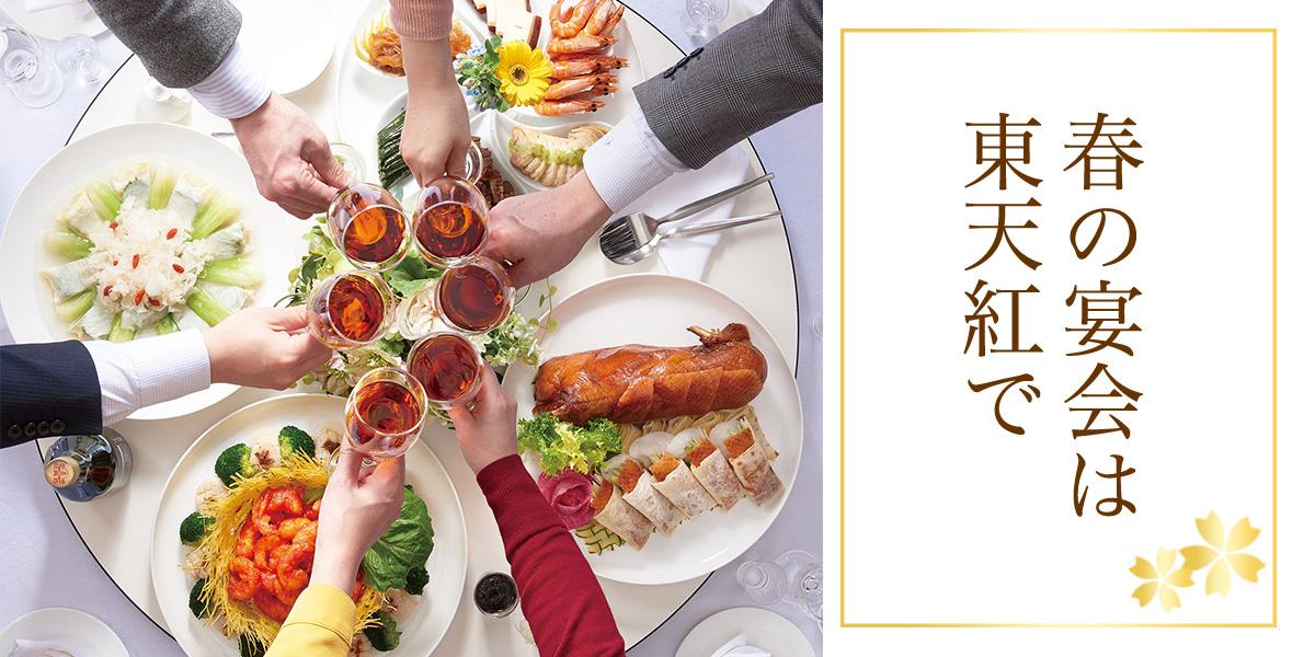 【春分の日】歓送迎会のシーズン到来!それぞれのお祝いのカタチ・・・