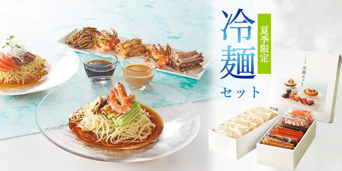 夏のギフト商品<冷麺セット>販売スタート!