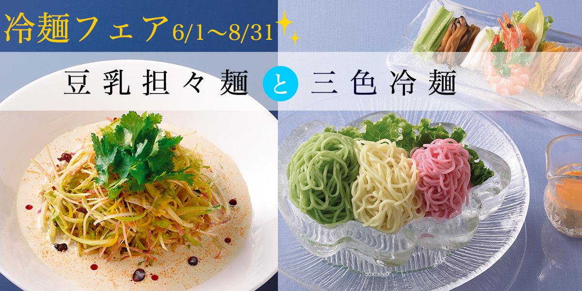 【東天紅店舗】冷麺フェアのご案内