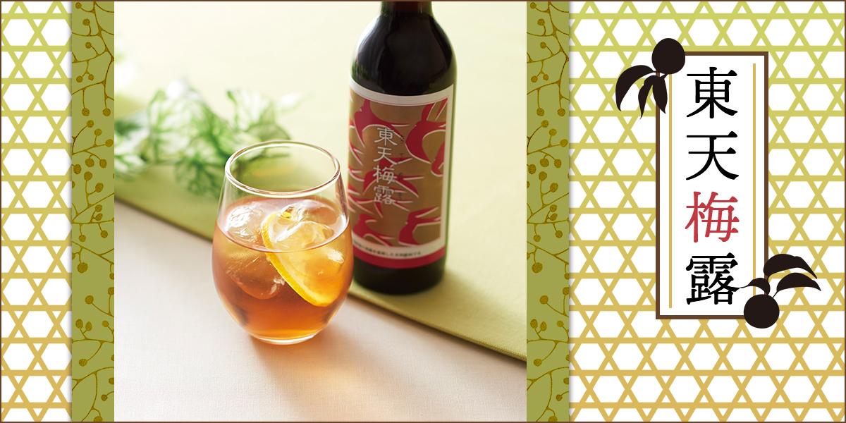 「東天梅露」を飲んで元気に夏を迎えましょう!