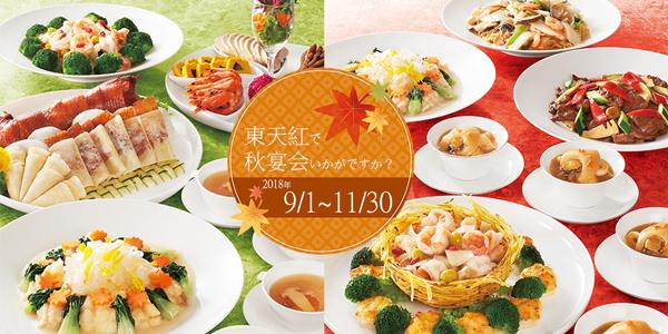 <もうすぐ敬老の日>ご家族で中華を囲む食欲の秋★
