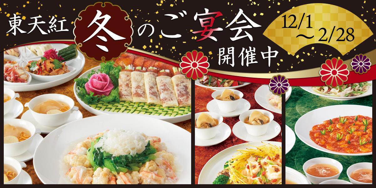 ~中国料理を囲む年末年始~東天紅冬のご宴会&中華おせち