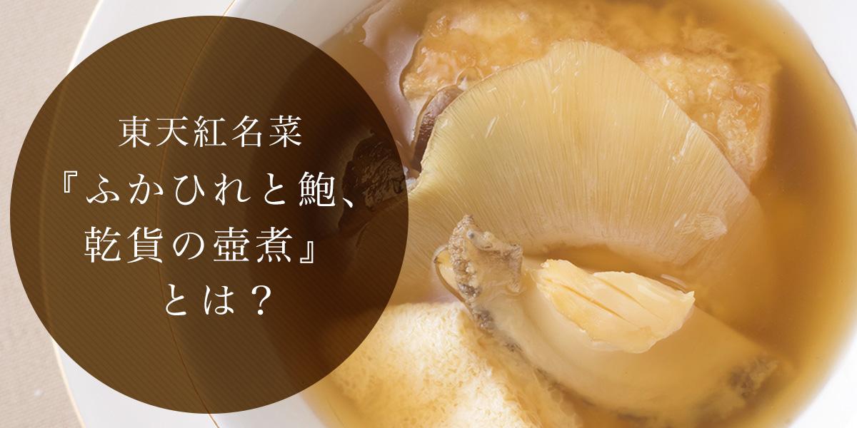 東天紅名菜「ふかひれと鮑、乾貨の壷煮」とは?