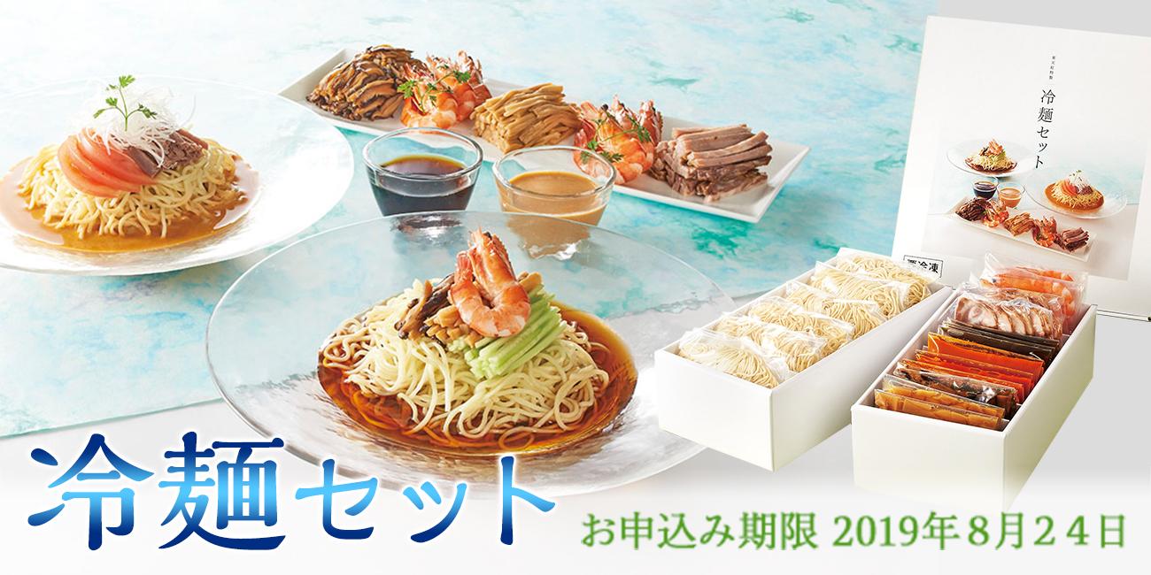 【冷麺販売スタート! 】東天紅 オンラインショップ
