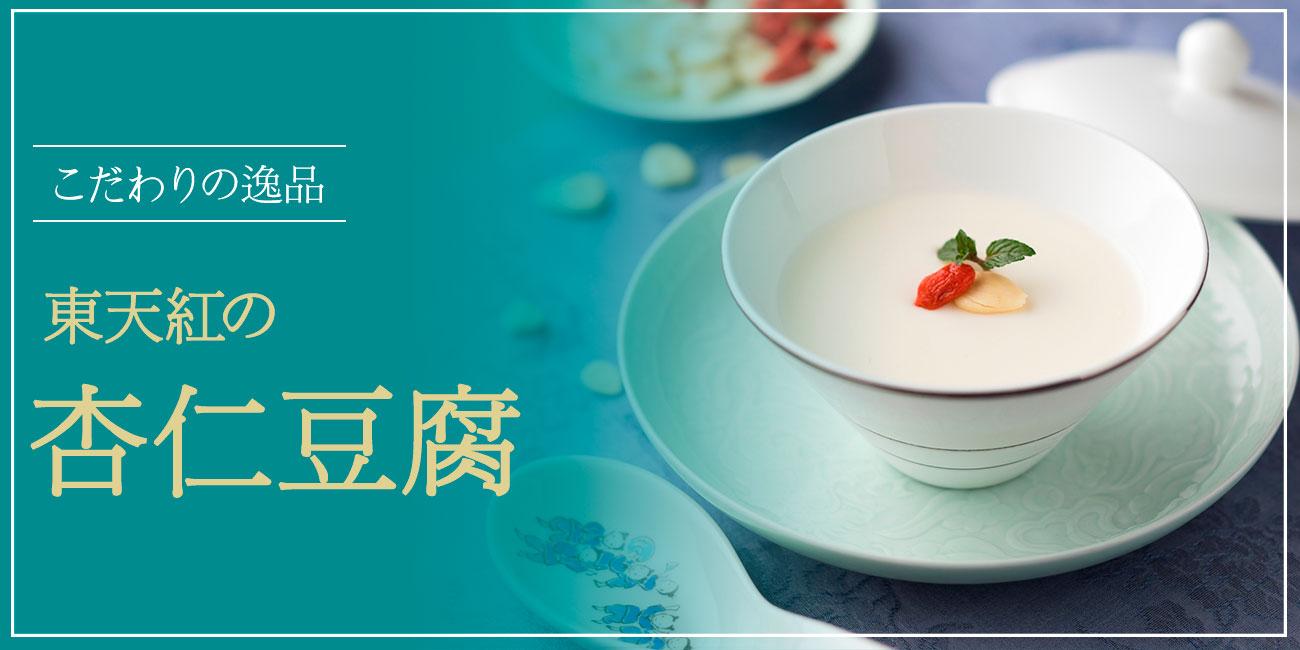 【こだわりの逸品 ~東天紅の杏仁豆腐 】東天紅 オンラインショップ
