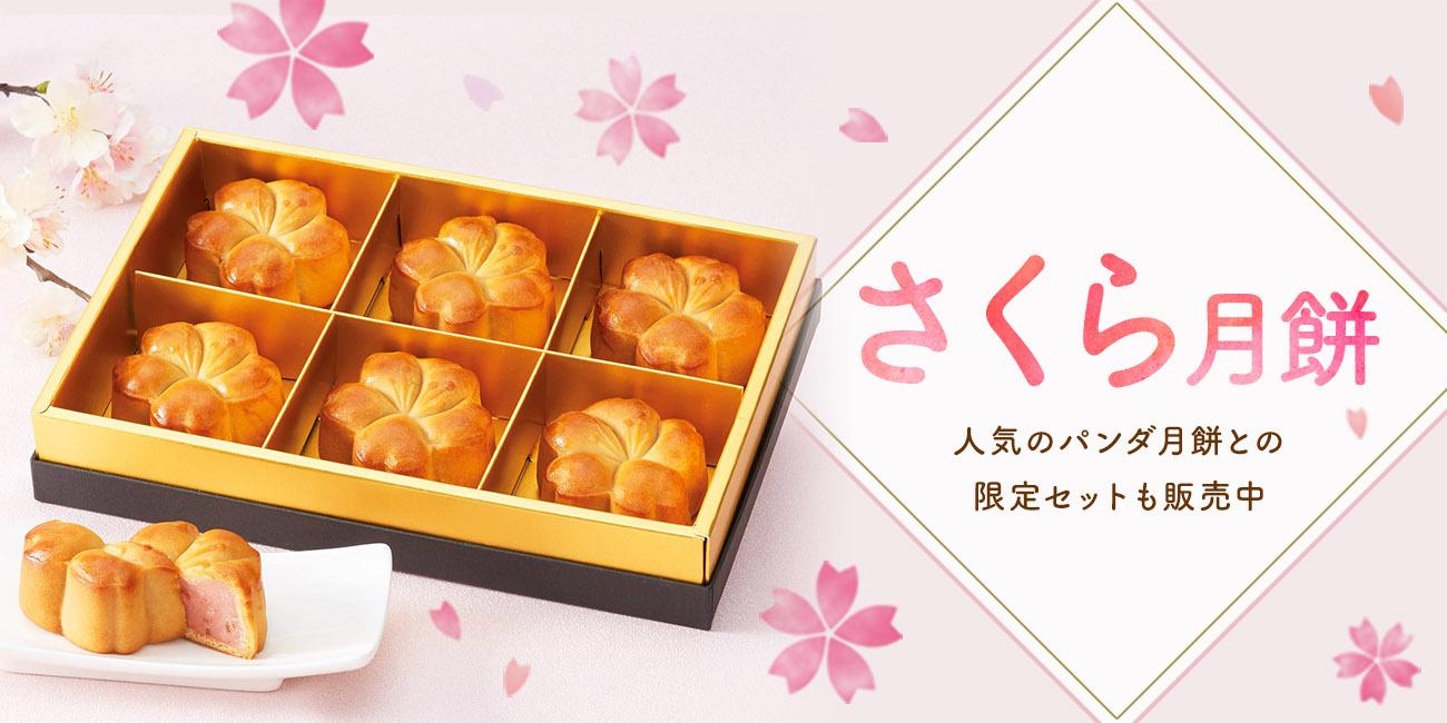 春季限定「さくら月餅」再登場!