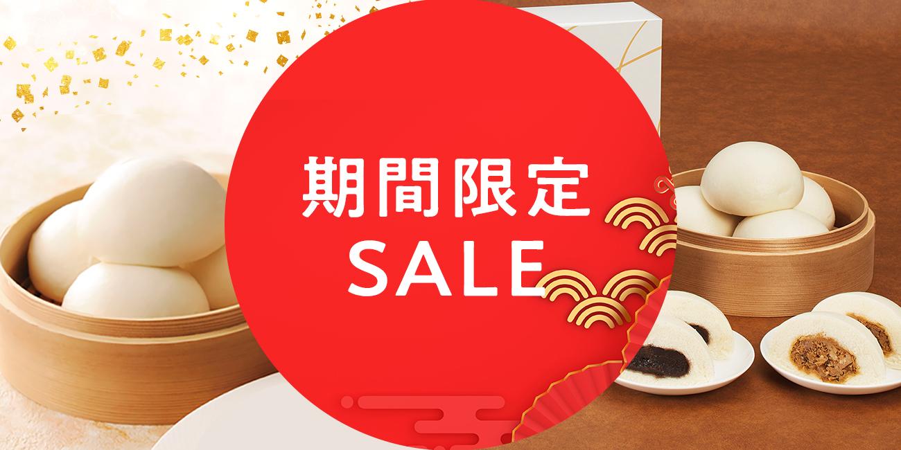 期間限定セール【 肉まん & あんまん 特別価格販売 】 東天紅 オンラインショップ