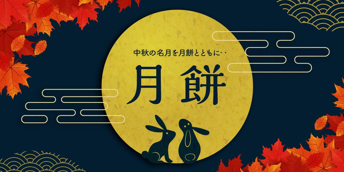 10/1「中秋の名月」を月餅とともに・・・