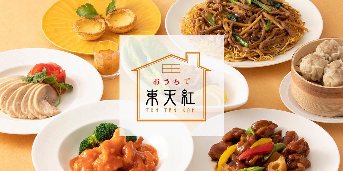 【おうちで簡単!本格中華料理が食べられる「おうちで東天紅」のご紹介】東天紅 オンラインショップ