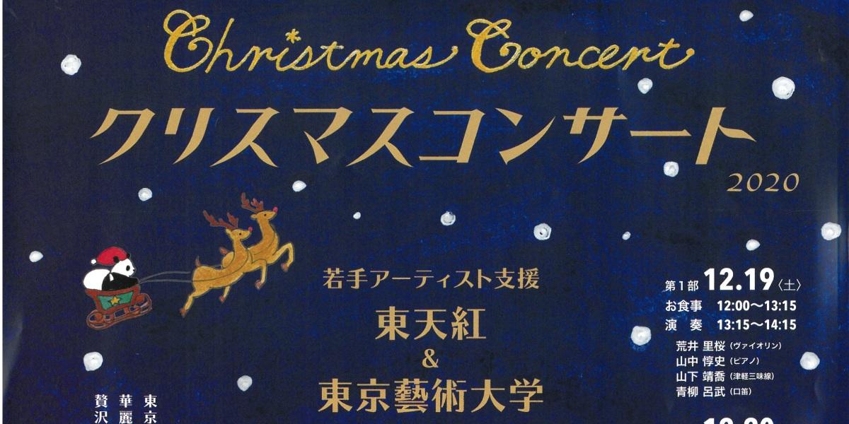 [若手アーティスト支援]クリスマスコンサート ★12.19-20★ 東天紅上野店 ご予約承り中!