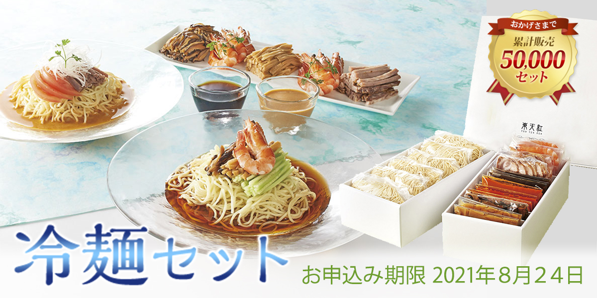 おうち時間を贅沢に過ごす「夏限定・冷麺セット」受付開始!