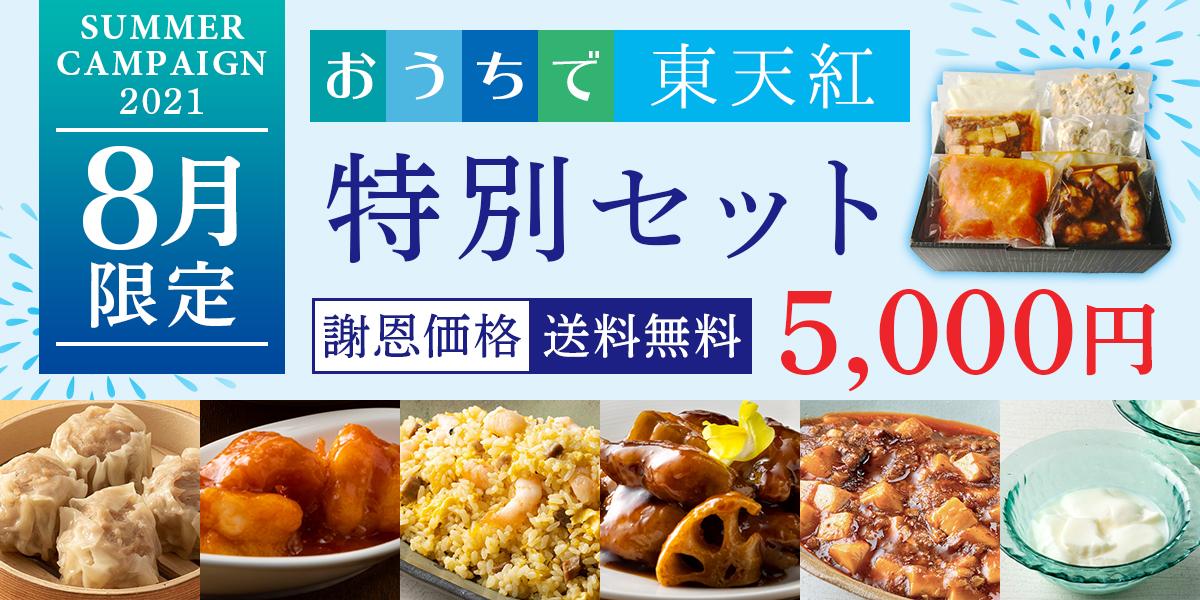 8月限定★おうちで東天紅・お得なセット登場!