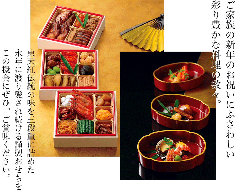 ご家族の新年のお祝いにふさわしい彩り豊かな料理の数々。